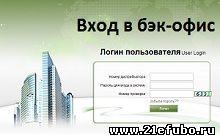 компания Winalite Чебоксары  Чебоксары www.21efubo.ru Партнер Продажа winalite21.my1.ru winalite21 winalite-21vek.ru 89196744136 Чувашия офис бэк вход регистрация